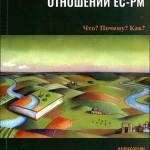 Углубление молдавско-европейских отношений: Что, зачем и как?