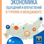 Экономика ощущений и впечатлений в туризме и менеджменте