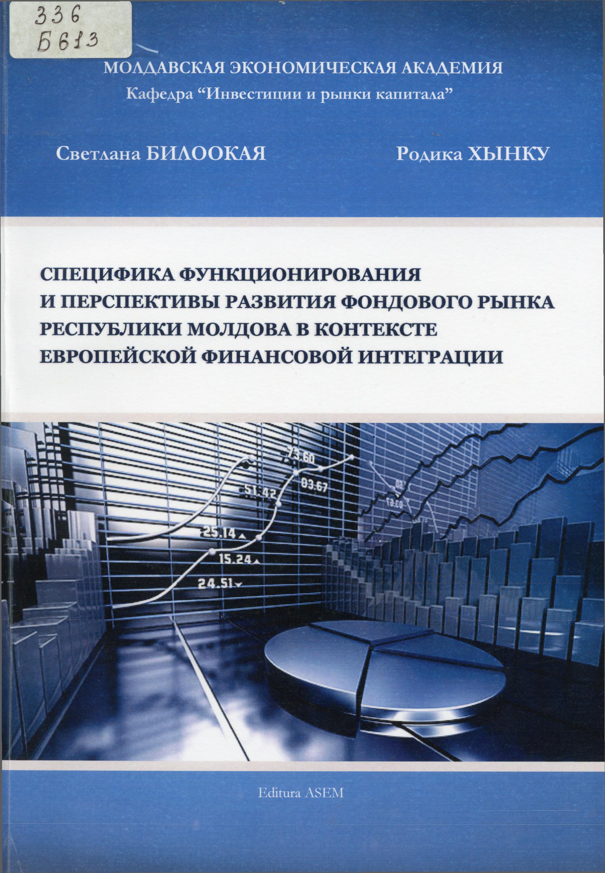 Специфика функционирования и перспективы развития фондового рынка Республики Молдова в контексте европейской финансовой интеграции.