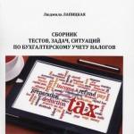 Сборник тестов, задач, ситуаций по бухгалтерскому учету налогов