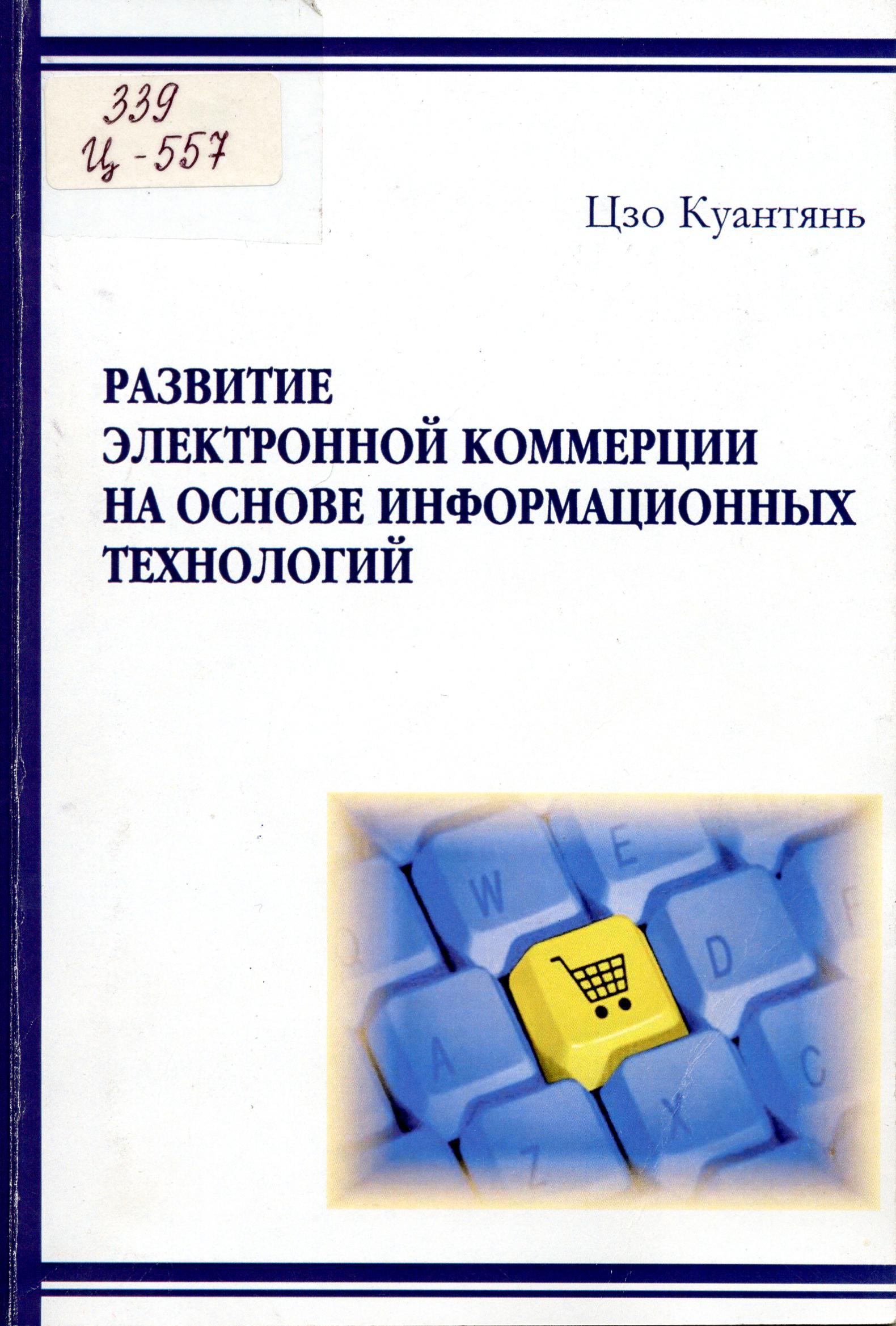 Развитие электронной коммерции на основе информационных технологий