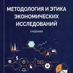 Методология и этика экономических исследований: Учебник.
